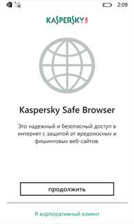 Kaspersky Safe Browser для смартфонов Lumia