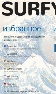 Surfy для Windows Phone