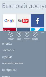 Maxthon Browser для Windows Phone