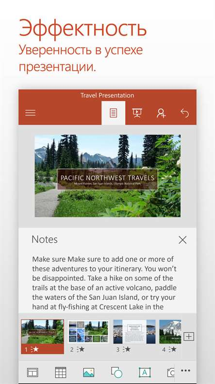 PowerPoint Mobile для смартфонов Windows Phone
