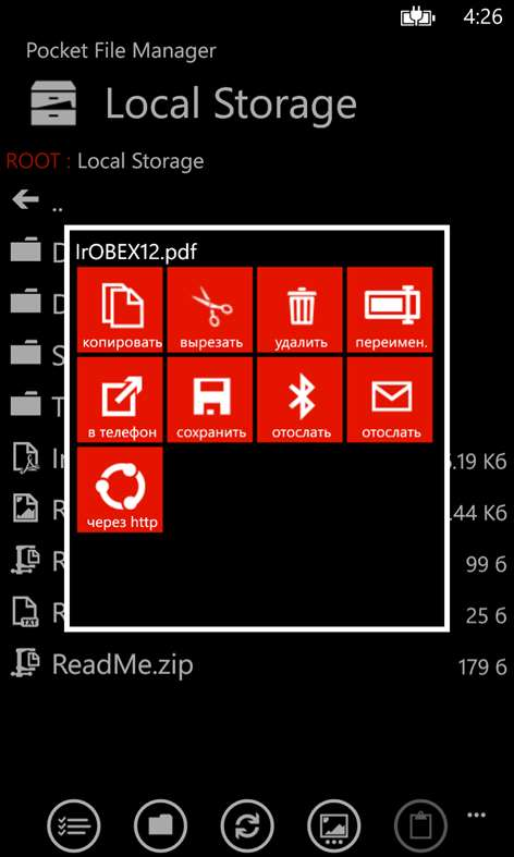 Pocket File Manager для смартфонов Windows Phone