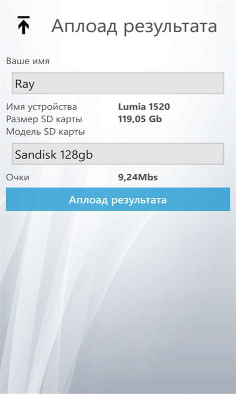 SD Card Speed для смартфонов Windows Phone