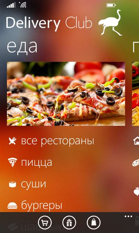 Delivery Club для смартфонов Windows Phone